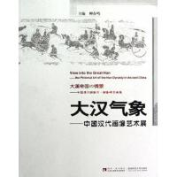 大汉气象--中国汉代画像艺术展 柳春鸣