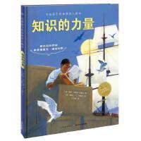 正版书籍海豚 绘本花园.写给孩子的世界名人绘本:知识的力量 精装