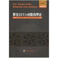 黎曼ZETA函数理论:英文