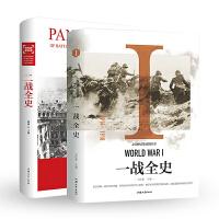一战全史二战全史 一战二战全史书籍正版2册精装第一次第二次世界大战历史书籍世界战争史军事书 世界大战 世界百年战争全二战