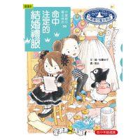 现货【外图台版】命中注定的结婚礼服/安昼安子/东雨文化