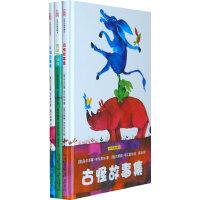 荒诞、古怪、下饭故事集(全3册)