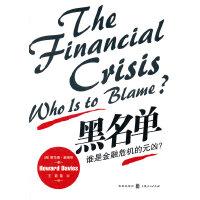黑名单:谁是金融危机的元凶?
