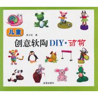 儿童创意软陶DIY 动物