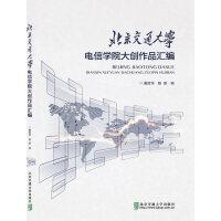 北京交通大学-电信学院大创作品汇编