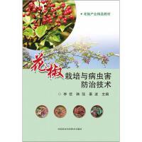 花椒栽培与病虫害防治技术 中国农业科学技术出版社