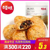 满减【百草味-黄山烧饼160g】安徽正宗梅干菜小酥饼休闲零食