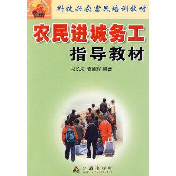 农民进城务工指导教材——科技兴农富民培训教材