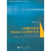 六西格玛管理DMAIC方法操作实务