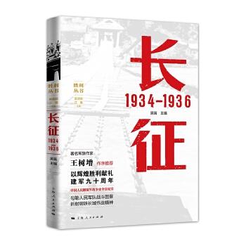 长征 1934—1936