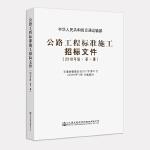 公路工程标准施工招标文件(2018年版・第一册)
