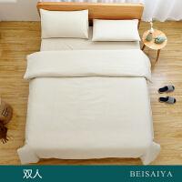 贝赛亚 纯棉日式色织水洗棉床品 1.5米床 床笠四件套 条纹素麻