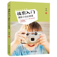摄影入门摄影小白必修课 新手学摄影书籍 摄影基础教程入门书籍 摄影构图与用光技巧 旅行摄影人像摄影技法大全