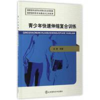 青少年快速伸缩复合训练 吕青 北京体育大学出版社9787564424602