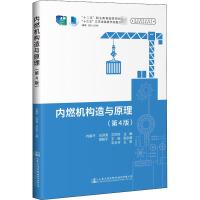 内燃机构造与原理(第4版) 人民交通出版社股份有限公司
