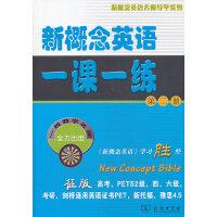 新概念英语一课一练 (第二册)