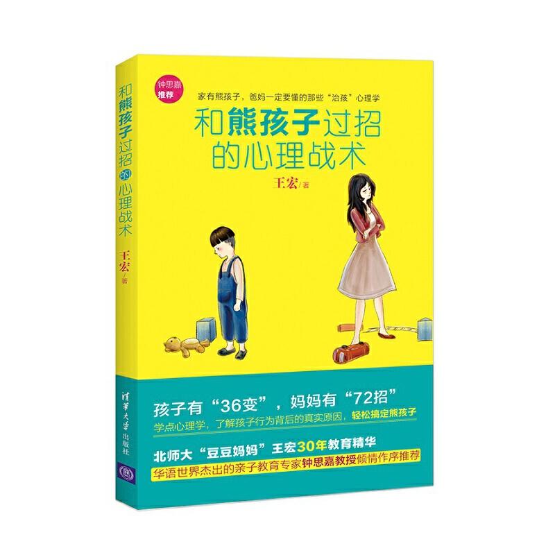 """和熊孩子过招的心理战术家有熊孩子,爸妈一定要懂的那些""""治孩""""心理学。华语世界杰出的亲子教育专家钟思嘉教授倾情作序推荐"""