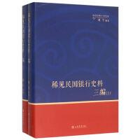 稀见民国银行史料三编――中国银行《中行生活》月刊分类辑录(1932―1935)(全二册)