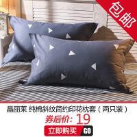 【领券立减50】晶丽莱家纺 全棉枕套 纯棉枕头套子枕芯套两只装 48*74cm