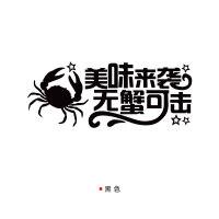 【新品特惠】螃蟹大闸蟹贴纸 火锅饭店铺餐厅海鲜馆玻璃门橱窗贴画创意墙贴纸