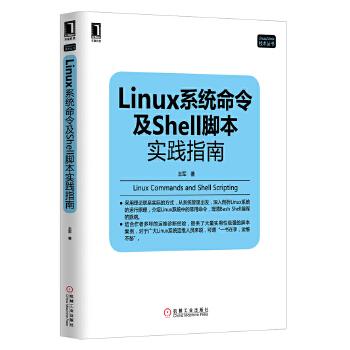 Linux系统命令及Shell脚本实践指南(pdf+txt+epub+azw3+mobi电子书在线阅读下载)