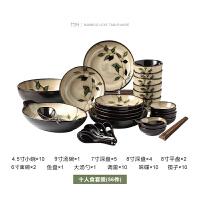 中式碗碟套装家用简约4人创意复古6人碗盘子组合陶瓷餐具 竹叶56头套装 (可微波炉、烤箱)