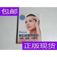 [二手旧书9成新]美肌终极养成书:面膜、眼膜、体膜 DIY /萃研堂?