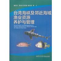 台湾海峡及邻近海域渔业资源养护与管理