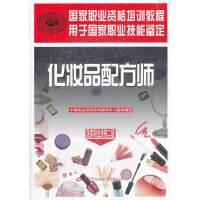 化妆品配方师(国家职业资格二级)――国家职业资格培训教程