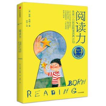 未来小公民的阅读培养计划(pdf+txt+epub+azw3+mobi电子书在线阅读下载)