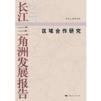 长江三角洲发展报告2017-区域合作研究