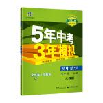 曲一线 初中数学 七年级上册 人教版 2021版初中同步 5年中考3年模拟 五三