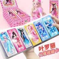 叶罗丽卡片精灵梦收藏册卡册女孩公主玩具游戏儿童夜萝莉卡牌全套