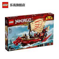 【当当自营】LEGO乐高积木 幻影忍者Ninjago系列 71705 命运赏赐号 玩具礼物