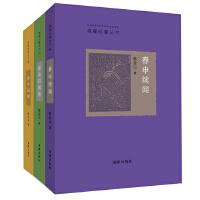 春申旧闻合集(套装共3册)
