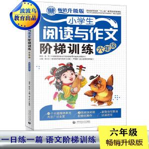小学生阅读与作文阶梯训练 六年级(畅销升级版)