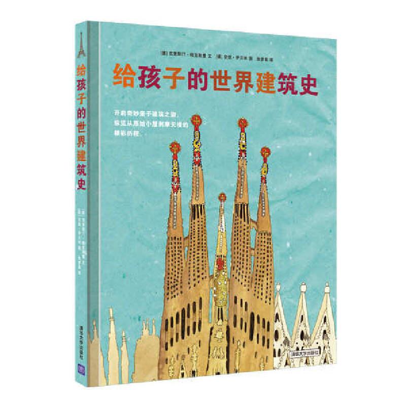 给孩子的世界建筑史 开启奇妙亲子建筑之旅,纵览从原始小屋到摩天楼的精彩历程