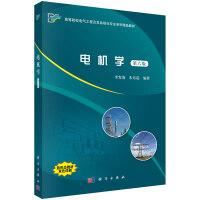 电机学(第六版)