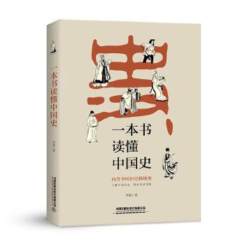 一本书读懂中国史(pdf+txt+epub+azw3+mobi电子书在线阅读下载)