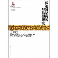 伏羲神话传说与信仰研究/神话学文库