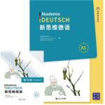 新思维德语:A1:A1 德国亚琛语言学院(Sprachenakademie Aachen) 9787560885186