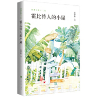 [二手旧书9成新] 何静恒散文二集:霍比特人的小屋 何静恒 9787569928693 北京时代华文书局