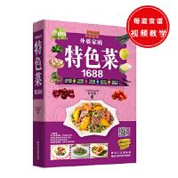 [二手旧书9成新]外婆家的特色菜1688甘智荣9787538888867黑龙江科学技术出版社
