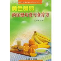 黄色食品的保健功能与食疗方