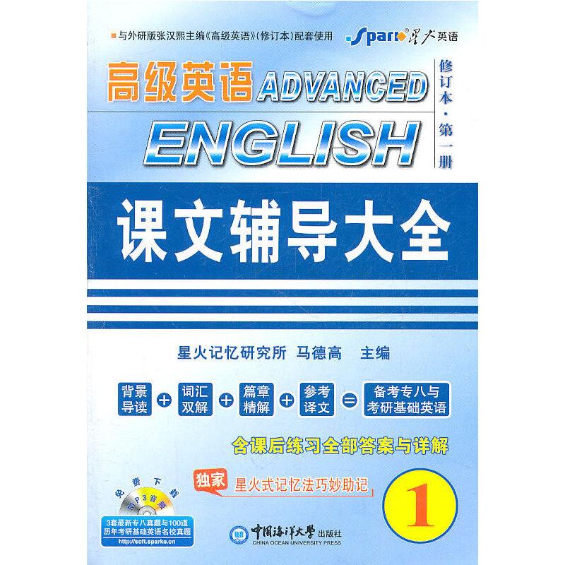 星火-11(下)英语专业高级英语课文辅导大全1(修订本)免费下载MP3音频