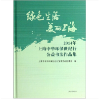 绿色生活 美丽上海:2014年上海中华环保世纪行公益书法作品集