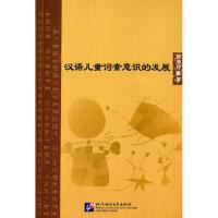汉语儿童词素意识的发展 郝美玲 9787561941836睿智启图书