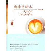 咖啡赏味志 9787108034496 苏彦彰 生活.读书.新知三联书店
