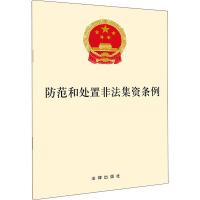 防范和处置非法集资条例 法律出版社