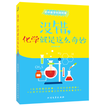 没错,化学就是这么奇妙 初中新学科提前看,生动有趣的故事,天马行空的插图, 让孩子们分分钟爱上化学的快乐魔法书!据说看了这本书的孩子都成为了学霸!
